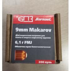 Пули 9mm БПЗ Makarov FMJ (6,1 гр) / 200 шт./
